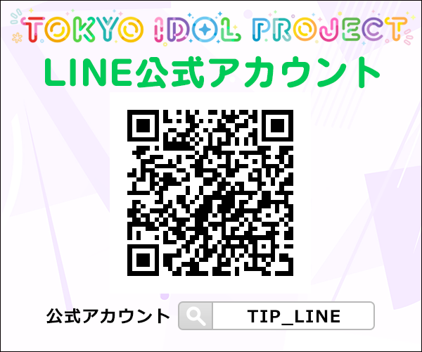 TOKYO IDOL PROJECT LINE公式アカウント